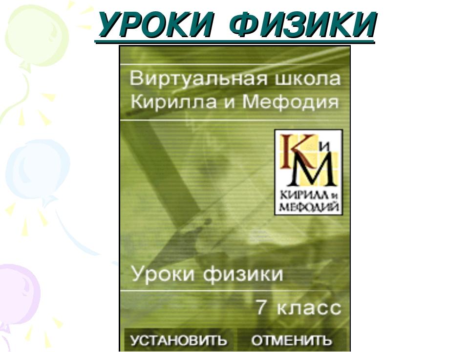 УРОКИ ФИЗИКИ 7 класс