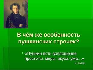 В чём же особенность пушкинских строчек? «Пушкин есть воплощение простоты, ме
