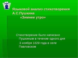 Языковой анализ стихотворения А.С.Пушкина «Зимнее утро» Стихотворение было н
