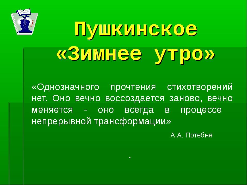Пушкинское «Зимнее утро» «Однозначного прочтения стихотворений нет. Оно вечно...