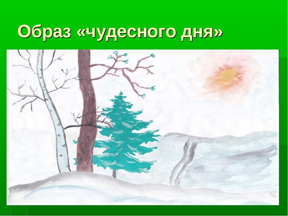 Образ «чудесного дня»