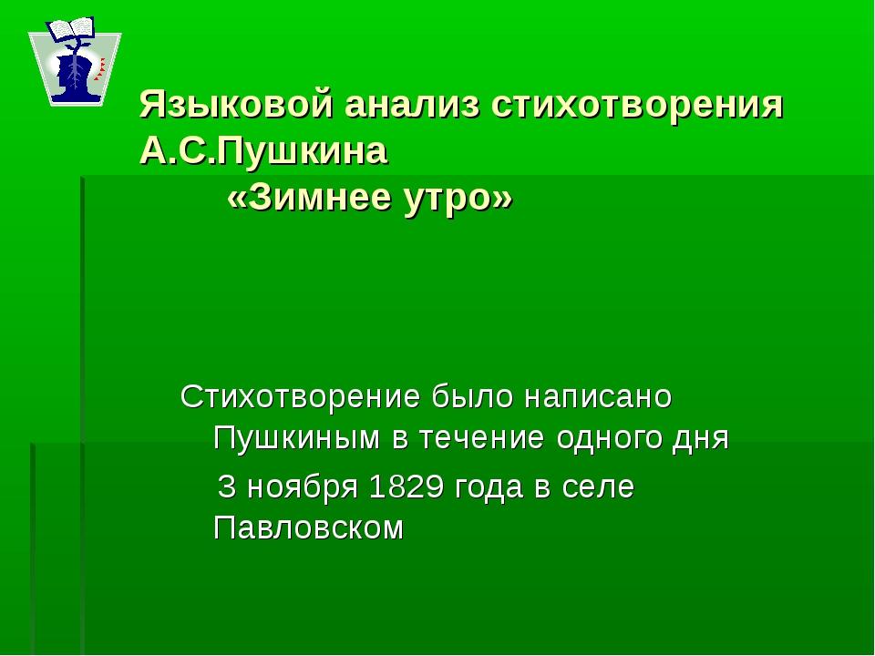 Языковой анализ стихотворения А.С.Пушкина «Зимнее утро» Стихотворение было н...