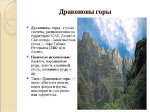 Драконовы горы Драконовы горы - горная система, расположенная на территории Ю
