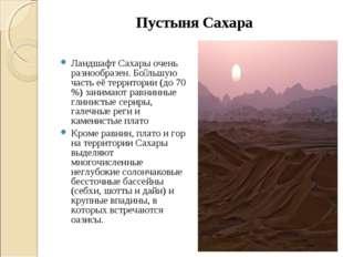Пустыня Сахара Ландшафт Сахары очень разнообразен. Бо́льшую часть её территор