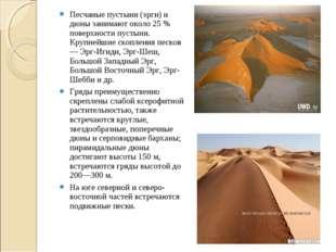 Песчаные пустыни (эрги) и дюны занимают около 25 % поверхности пустыни. Крупн