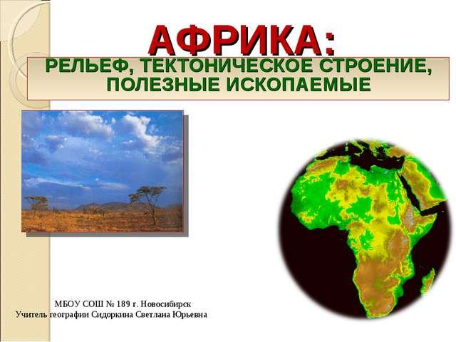 АФРИКА: РЕЛЬЕФ, ТЕКТОНИЧЕСКОЕ СТРОЕНИЕ, ПОЛЕЗНЫЕ ИСКОПАЕМЫЕ МБОУ СОШ № 189 г....