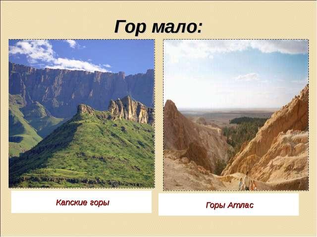Гор мало: Капские горы Горы Атлас