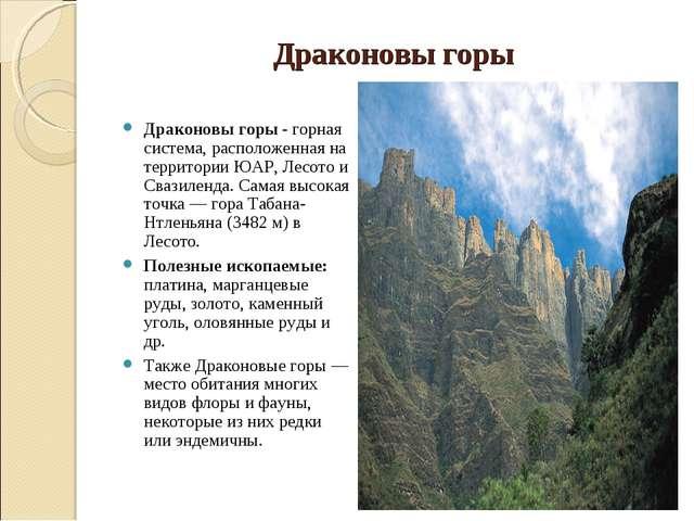 Драконовы горы Драконовы горы - горная система, расположенная на территории Ю...