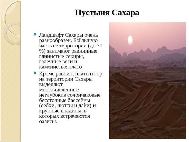 Пустыня Сахара Ландшафт Сахары очень разнообразен. Бо́льшую часть её территор...
