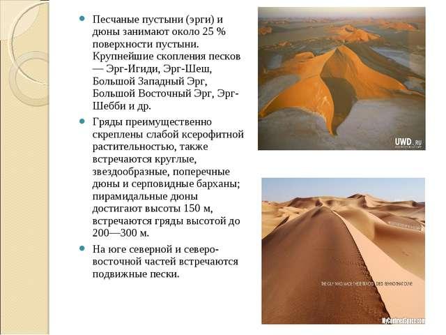 Песчаные пустыни (эрги) и дюны занимают около 25 % поверхности пустыни. Крупн...