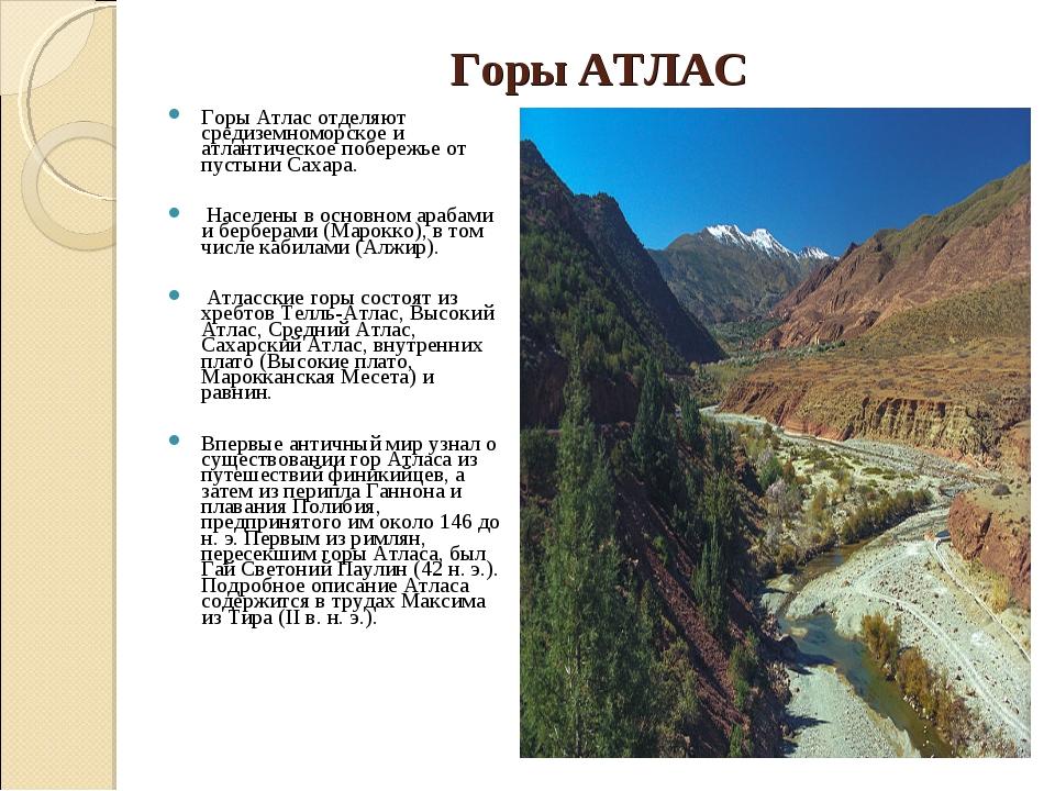 Горы АТЛАС Горы Атлас отделяют средиземноморское и атлантическое побережье от...