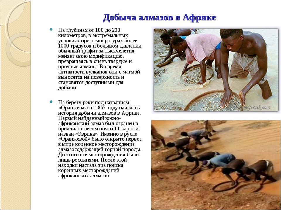 Добыча алмазов в Африке На глубинах от 100 до 200 километров, в экстремальных...