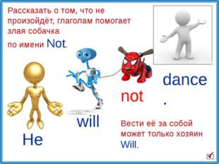 He will not dance. Рассказать о том, что не произойдёт, глаголам помогает зла