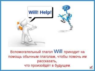 Вспомогательный глагол Will приходит на помощь обычным глаголам, чтобы помочь