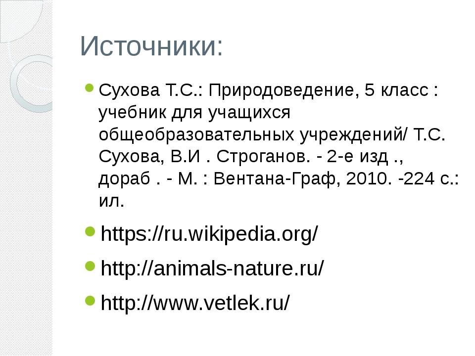 Источники: Сухова Т.С.: Природоведение, 5 класс : учебник для учащихся общеоб...