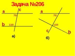 Задача №206 70⁰ 110⁰ a b c а) 110⁰ 70⁰ a b c б)