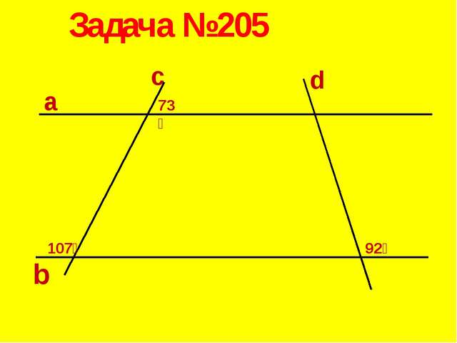Задача №205 a b c d 73⁰ 107⁰ 92⁰