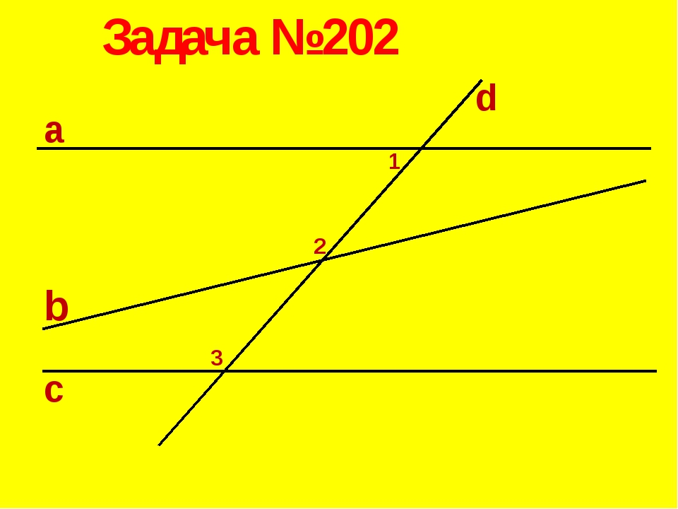 Задача №202 a b c d 1 2 3
