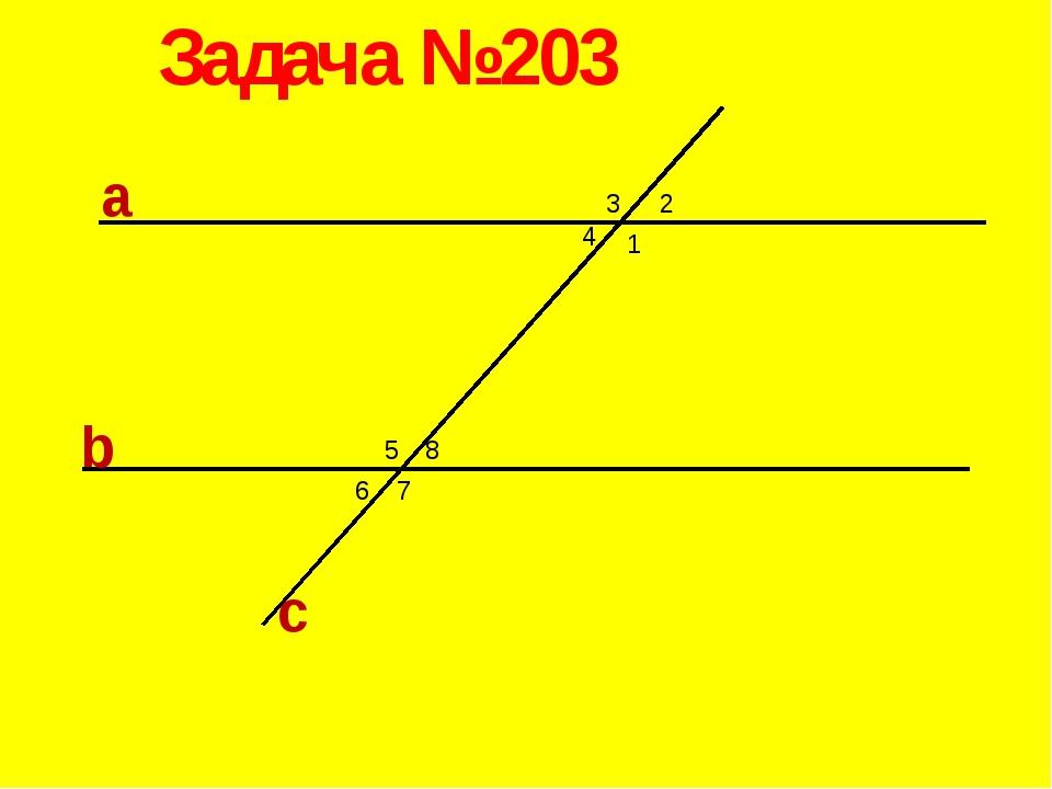 Задача №203 a 3 1 2 4 5 7 8 6 b c