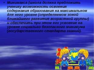 Минимакса (школа должна предложить ученику возможность освоения содержания об