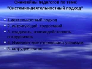 """Синквейны педагогов по теме: """"Системно-деятельностный подход"""" 1.деятельностны"""