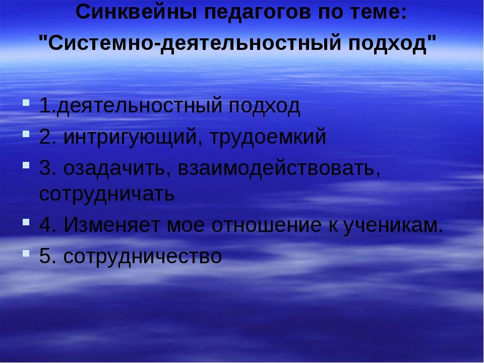 """Синквейны педагогов по теме: """"Системно-деятельностный подход"""" 1.деятельностны..."""