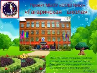Проект МБОУ «СОШ №62» «Гагаринская школа» «Там, где школа стоит по соседству