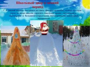 Школьный двор в зимний период В зимний период: построить из снега фигуры «рак
