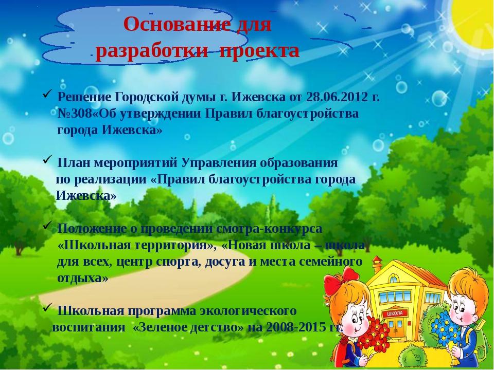 Основание для разработки проекта Решение Городской думы г. Ижевска от 28.06.2...