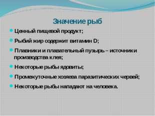 Значение рыб Ценный пищевой продукт; Рыбий жир содержит витамин D; Плавники и
