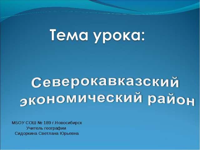 МБОУ СОШ № 189 г.Новосибирск Учитель географии Сидоркина Светлана Юрьевна