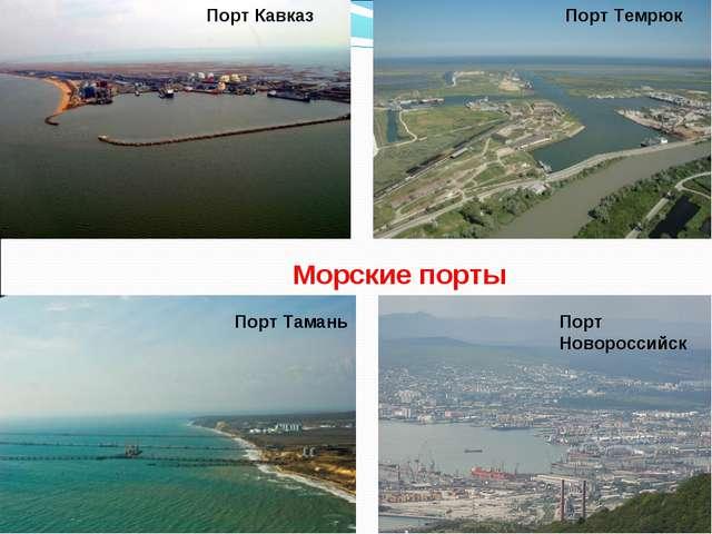 Порт Новороссийск Порт Тамань Порт Кавказ Порт Темрюк Морские порты