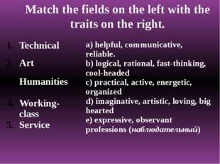 Match the fields on the left with the traits on the right. Technical Art Huma