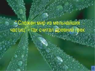 Используемая литература: Тихомирова С.А. Физика в пословицах, загадках и сказ