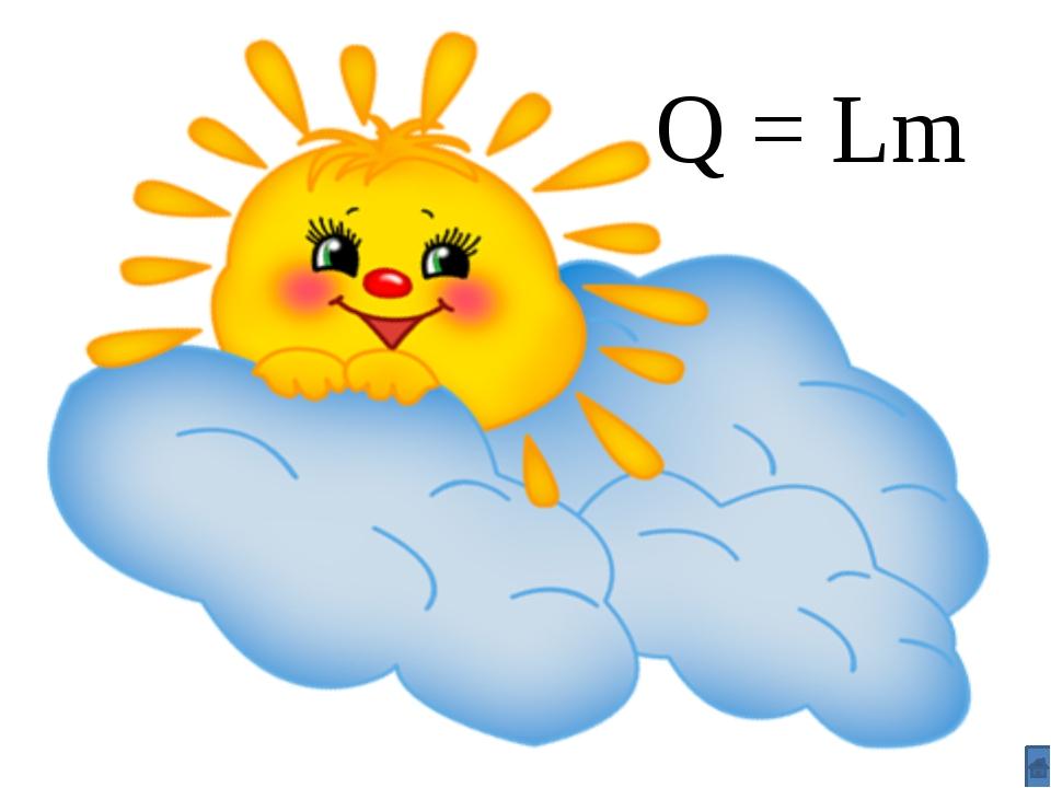 Теплопроводностью называется- …?