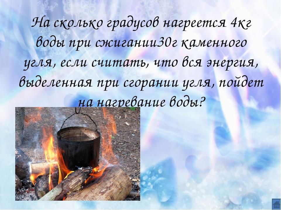 Удельная теплота сгорания топлива