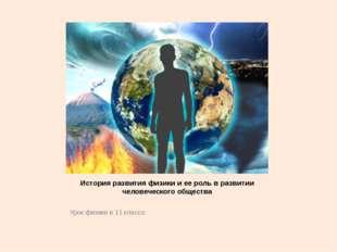 История развития физики и ее роль в развитии человеческого общества Урок физи
