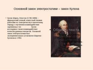 Основной закон электростатики – закон Кулона Кулон Шарль Огюстен (1736-1806)