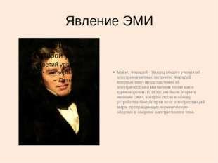 Явление ЭМИ Майкл Фарадей - творец общего учения об электромагнитных явлениях