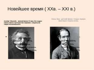 Новейшее время ( XXв. – XXI в.) Альберт Эйнштейн – великий физик ХХ века. Им