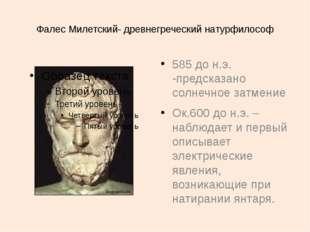 Фалес Милетский- древнегреческий натурфилософ 585 до н.э. -предсказано солнеч