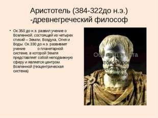 Аристотель (384-322до н.э.) -древнегреческий философ Ок.350 до н.э. развил уч