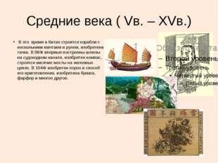 Средние века ( Vв. – XVв.) В это время в Китае строятся корабли с несколькими