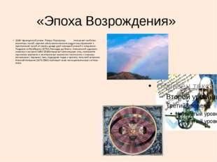 «Эпоха Возрождения» 1240г французский учены Петрус Перегринус описывает свойс