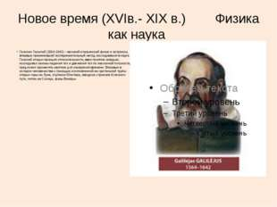 Новое время (XVIв.- XIX в.) Физика как наука Галилео Галилей (1564-1642) – ве