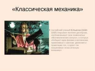 «Классическая механика» Английский ученый И.Ньютон (1642-1727) открывает явле
