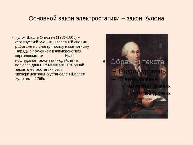 Основной закон электростатики – закон Кулона Кулон Шарль Огюстен (1736-1806)...