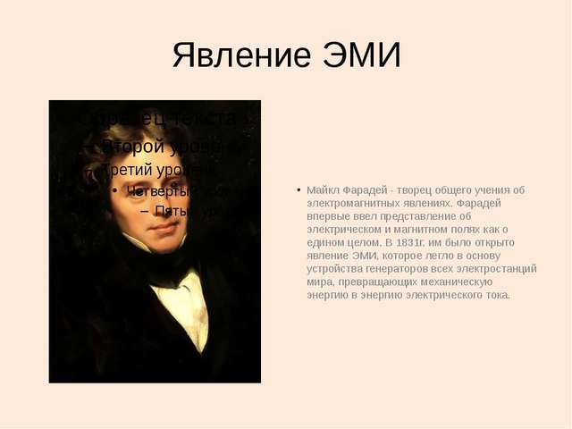 Явление ЭМИ Майкл Фарадей - творец общего учения об электромагнитных явлениях...