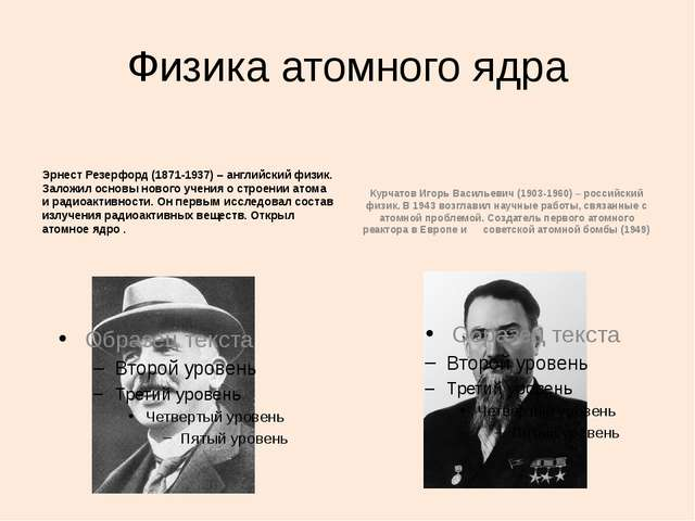 Физика атомного ядра Эрнест Резерфорд (1871-1937) – английский физик. Заложил...