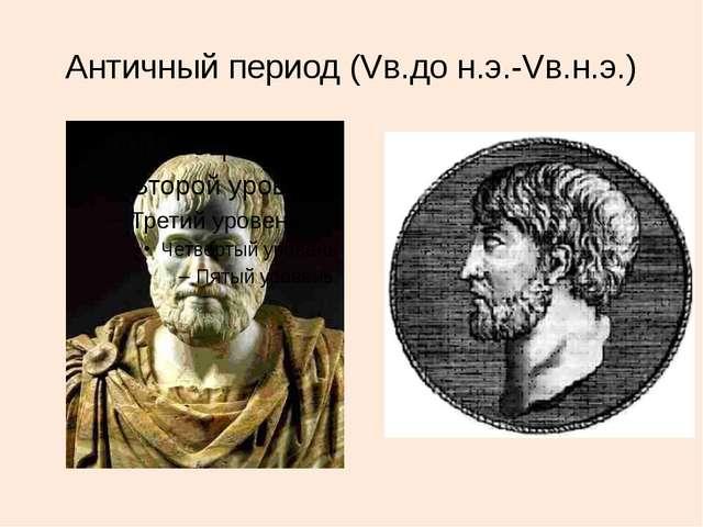 Античный период (Vв.до н.э.-Vв.н.э.)